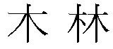 A la dreta veiem el pictograma que significa arbre en xinès antic; tot seguit tenim l'evolució en l'ideograma que significa bosc (es repeteix l'arbre).Nota legal: imatges en el domini públic. Publicades a Wikipedia Commons per Angel Riesgo (2005). Parcialment modificades.