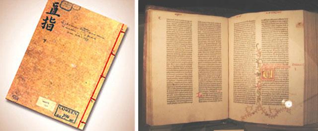 Les bíblies de Gutenberg que han sobreviscut als temps són reconegudes com els llibres impresos més vells, però, de fet, el llibre més antic imprès amb tipus mòbils és el Jikji, (abreviació de document coreà budista) publicat a Corea el 1377. (Actualment es troba a la Biblioteca Nacional de París.) Tot i així, cal remarcar novament que va ser a partir de la Bíblia de Gutenberg que comença una autèntica revolució cultural. A l'esquerra, fotografia de The Korean Jikji: Oldest movable type (1377). Imatge sota domini públic procedent de wikimedia commons. Publicada sota permís del Cheongju Early Printing Museum el 2008. A la dreta, fotografia de The Gutenberg Bible (1455). Imatge sota domini públic procedent de wikimedia commons. Publicada per Lunkwill el 2004.