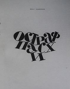 Ostraf Pashi. Coberta de la revista Tiflis (1919), d'Ilja Zdanevic. Exemple d'un dels dissenys per a la portada d'un llibre d'estil futurista. Es palesa la llibertat compositiva en la tipografia.Nota legal: © Warburg (2009). CreativeCommons Reconeixement Compartir Igual3.0-es. Publicada a wikimedia commons.
